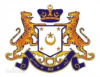 马来西亚柔佛州州徽