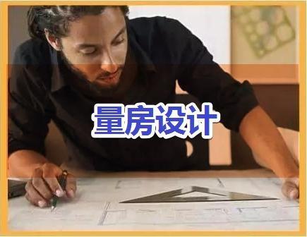 设计师出具装修施工图和效果图,装修前量房设计的好坏直接影响装修